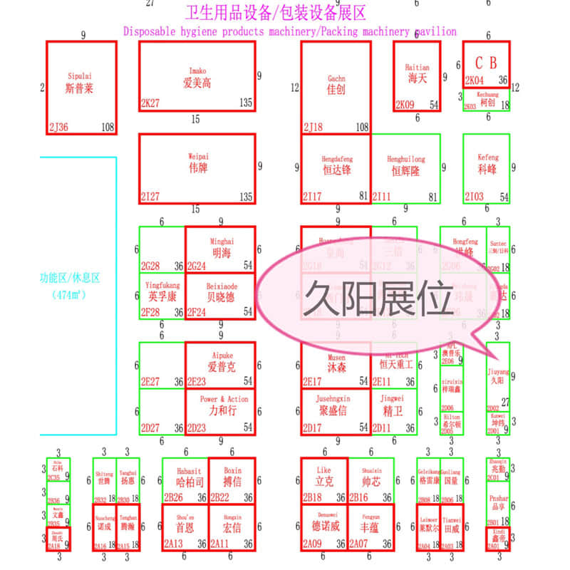 【展会】宝马制造参展南京生活用纸科技展览会-展位:2号馆 2D02