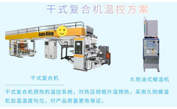 干式复合机温控方案-油式模温机