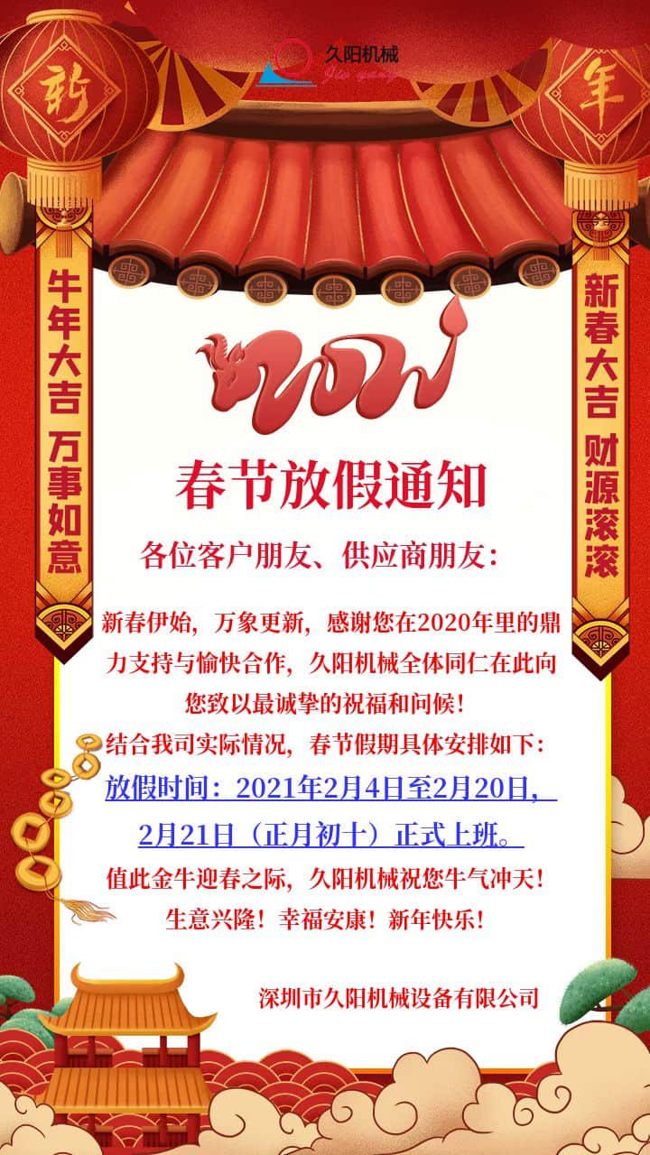 通知:久阳模温机生产厂家2021年春节放假安排