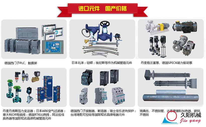 360匹螺杆冷水机_大型工业冷水机配件