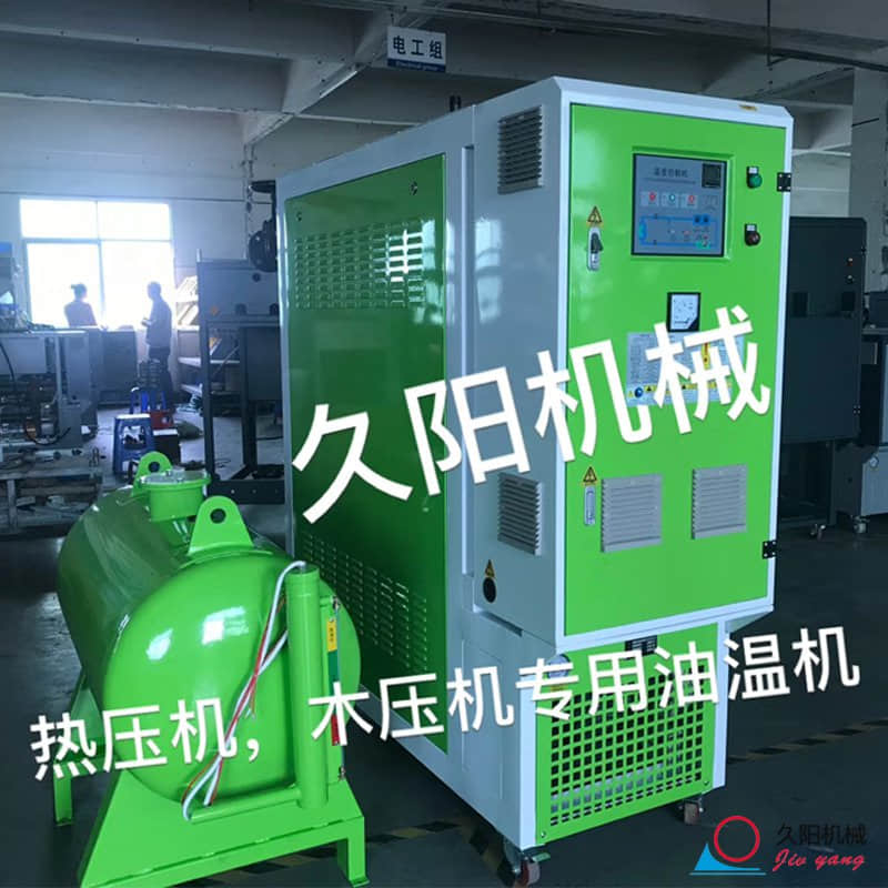 热压机油式模温机