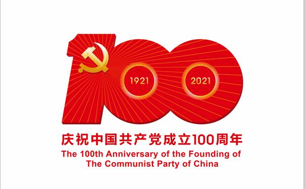 党成立100周年