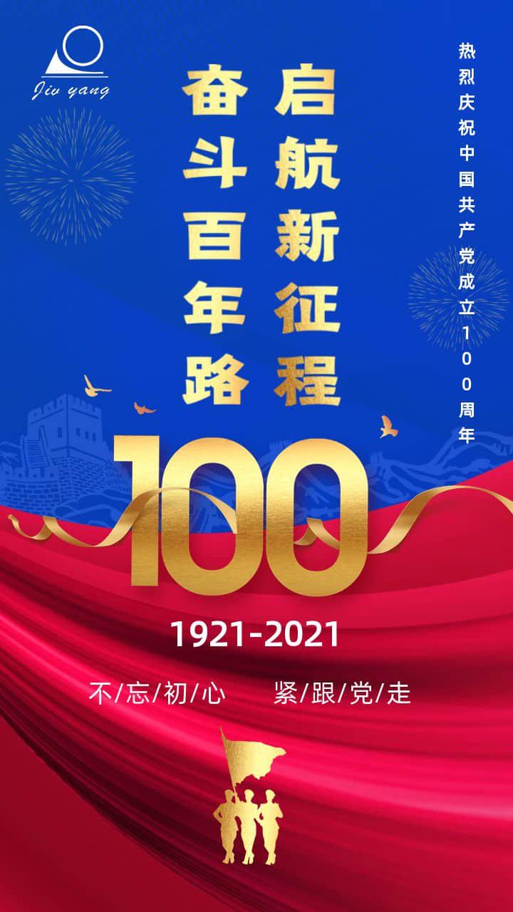宝马娱乐bm777线路祝党生日快乐