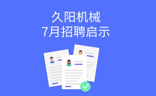 宝马娱乐bm777线路招聘启事