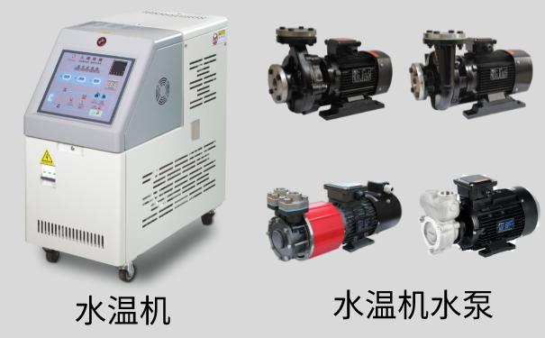 水温机水泵
