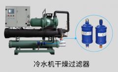 冷水机组过滤处理器是什么?有哪些作用?