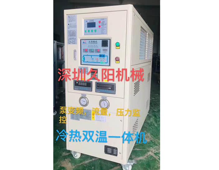 冷热一体模温机_两用模具控温机