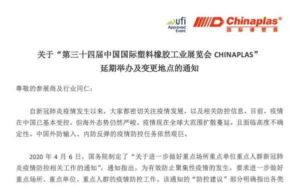 深圳久阳机械与您相约中国国际橡